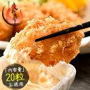カキフライ 700g(大粒20粒)広島県産 牡蠣 かき