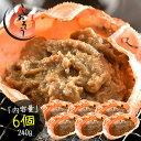 かにみそ 蟹身入り 甲羅盛り(40g×6個)紅ズワイガニ カニ味噌 蟹みそ 甲羅