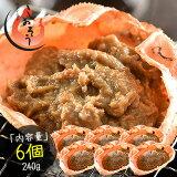 かにみそ 蟹身入り 甲羅盛り(40g×6個)紅ズワイガニ カニ味噌 蟹みそ 甲羅焼き[送料無料]