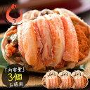 セイコガニ 甲羅盛り 小サイズ 約80g×3個(甲羅横幅 約7.5cm)越前松葉 せいこ蟹 ギフト
