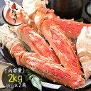 タラバガニ 足 5L 1kg×2肩(解凍後1.6kg前後)タラバ蟹 たらばがに たらば蟹[送料無料]