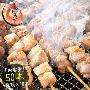 焼き鳥 5種類盛り合わせ 50本セット やきとり 焼鳥 鶏もも ねぎま じゅんけい 砂肝 つくね BBQ バーベキュー 業務用 【送料無料】