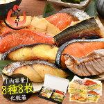 漬け魚8種セット(各80g×1切れ)銀だらまぐろ銀鮭紅鮭メカジキさばかれいさわら西京漬けみりん漬け塩麹漬け化粧箱入り[送料無料]