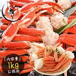 ズワイガニ足1kg(約4肩入り)ずわいがにずわい蟹ズワイ蟹[送料無料]