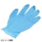 ニトリル手袋 ニトリルザウルス パウダーフリー ブルー(100枚入)L