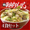 【数量限定*送料込】冷凍長崎「特ちゃんぽん」4個