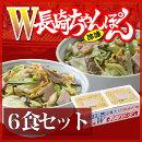 【数量限定*送料込】冷凍W長崎ちゃんぽん3パック(6個)【楽ギフ_のし】