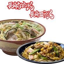 【送料無料】冷凍長崎ちゃんぽん3個と冷凍皿うどん3個