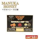 ハニードロップレットマヌカハニー UMF 10+(のど飴)  はちみつ 蜂蜜 の
