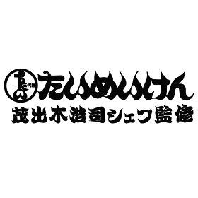 三代目たいめいけん茂出木浩司シェフ監修オムライス10食AR1938