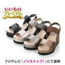 テレビ放送商品 婦人雑貨 靴 美人ぐせサンダル スタイルアッププラス AR2013