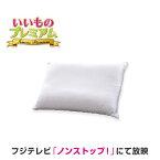 テレビ放送商品 寝具 枕 リラックスフィット枕 リッチ AR2035