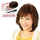 人毛100%ファッションウィッグ(部分タイプ) AR0939