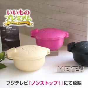 テレビ放送商品 調理 食器 器物類 MEYER/マイヤー 電子レンジ圧力鍋 イージープレッシャークッカー AR1676