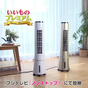 アクアクールファン冷風扇 DCモデル AR1742