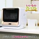 siroca/シロカ 工事の要らない食器洗い乾燥機 AR1747