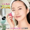テレビ放送商品 美容 美顔器 ミーゼ クレンズリフト AR1999