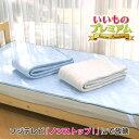 テレビ放送商品 寝具 敷きパッド ひんやり除湿敷きパッド デオアイス エアドライ(シングル) AR2023