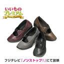 テレビ放送商品 婦人雑貨 靴 ARCOPEDICO/アルコペディコ ストラップパンプス AR2049