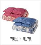 布団・毛布