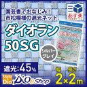 ダイオ 遮光ネット ダイオラン50SG 45% 2mx2m シルバーグレイ【代引き対象】