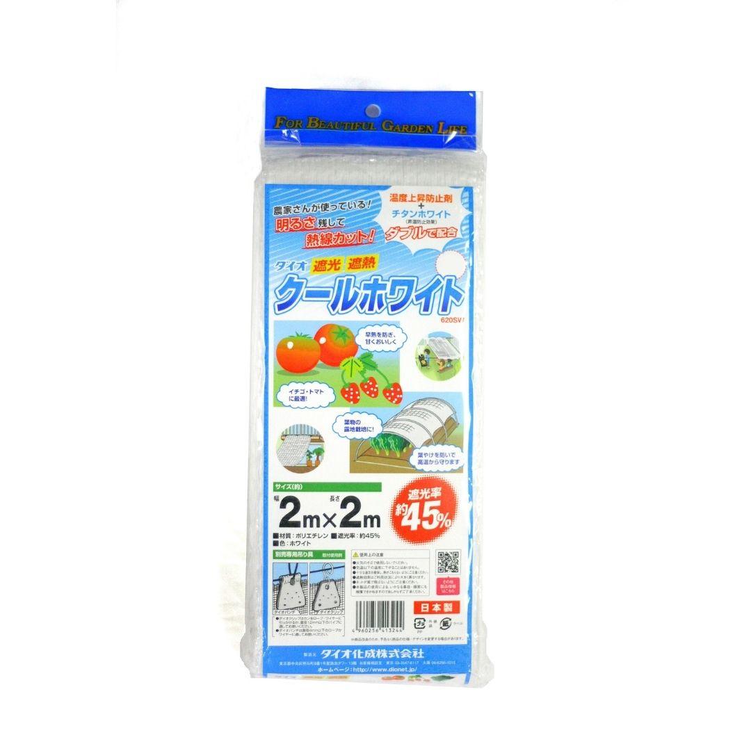 ダイオ 遮光ネット クールホワイト620SW 45% 2mx2m 白 多肉 葉焼け 遮熱 対策【代引き対象】