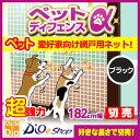 ダイオ化成 ペットディフェンス アルファ 182cm×1m〜...