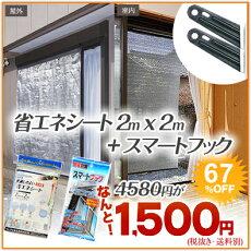 日本製!猛暑対策に最適日よけ・シェードと取付具のセット「省エネシェード2mx2mセット」取付便利なスマートフック2個付。省エネ対策に。