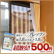 ダイオ化成ブレッツァ(約):幅1.8m×長さ2m色:ショコラ