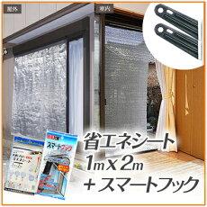 日本製!猛暑対策に最適日よけ・シェードと取付具のセット「省エネシェード1mx2mセット」取付便利なスマートフック2個付。省エネ対策に。