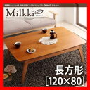 天然木チェリー材 北欧デザインこたつテーブル 【Milkki】ミルッキ/長方形(120×80)/ 激安セール アウトレット価格 人気ランキング