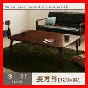 天然木カスタムデザインこたつテーブル【Sniff】スニフ/長方形(120×80)/ 激安セール アウトレット価格 人気ランキング