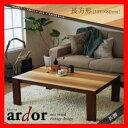 ミックスウッド ヴィンテージデザインこたつテーブル【ardor】アルドル/長方形(120×80)/ 激安セール アウトレット価格 人気ランキング