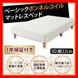 ベーシックボンネルコイルマットレス【ベッド】セミダブル 脚22cm 激安セール アウトレット価格 人気ランキング