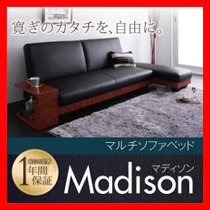 マルチソファベッド【Madison】マディソン激安激安セールアウトレット価格人気ランキング