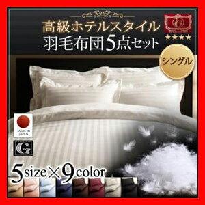 高級ホテルスタイル羽毛布団5点セット エクセルゴールドラベル シングル 激安セール アウトレット価格 人気ランキング