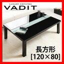 こたつテーブル長方形(120×80)【VADIT】バディット/鏡面仕上げ アーバンモダンデザイン 激安セール アウトレット価格 人気ランキング