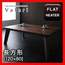 モダンデザインフラットヒーターこたつテーブル【Valeri】ヴァレーリ/長方形(120×80)/ 激安セール アウトレット価格 人気ランキング