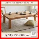 天然木パイン材・北欧デザインこたつテーブル【Lareiras】ラレイラス/長方形(135×80) 激安セール アウトレット価格 人気ランキング