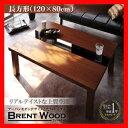 アーバンモダンデザインこたつテーブル【Brent Wood】ブレントウッド/長方形(120×80) 激安セール アウトレット価格 人気ランキング