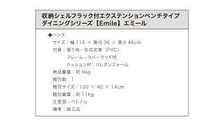 収納シェルフラック付エクステンションテーブルベンチダイニングシリーズ【Emile】エミール/ベンチ激安激安セールアウトレット価格人気ランキング