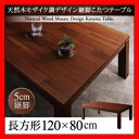 天然木モザイク調デザイン継脚こたつテーブルのみ Vestrum ウェストルム 4尺長方形(80×120cm) 激安セール アウトレット価格 人気ランキング