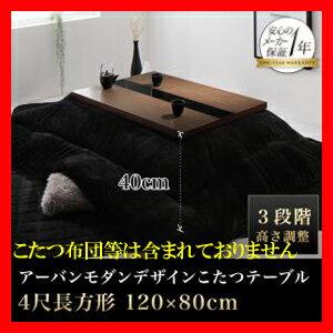 3段階で高さが変えられる アーバンモダンデザイン高さ調整こたつテーブルのみ LOULE ローレ 4尺長方形(80×120cm) 激安セール アウトレット価格 人気ランキング