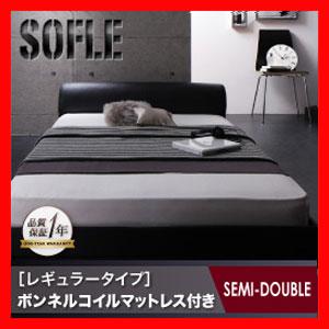 レザーフロアベッドセミダブル【ボンネルコイルマットレス:レギュラー付き】:【SOFLE】ソフレ:モダンデザイン