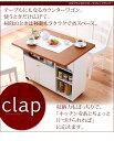 バタフライカウンターワゴン【clap】クラップ 激安セール アウトレット価格 人気ランキング