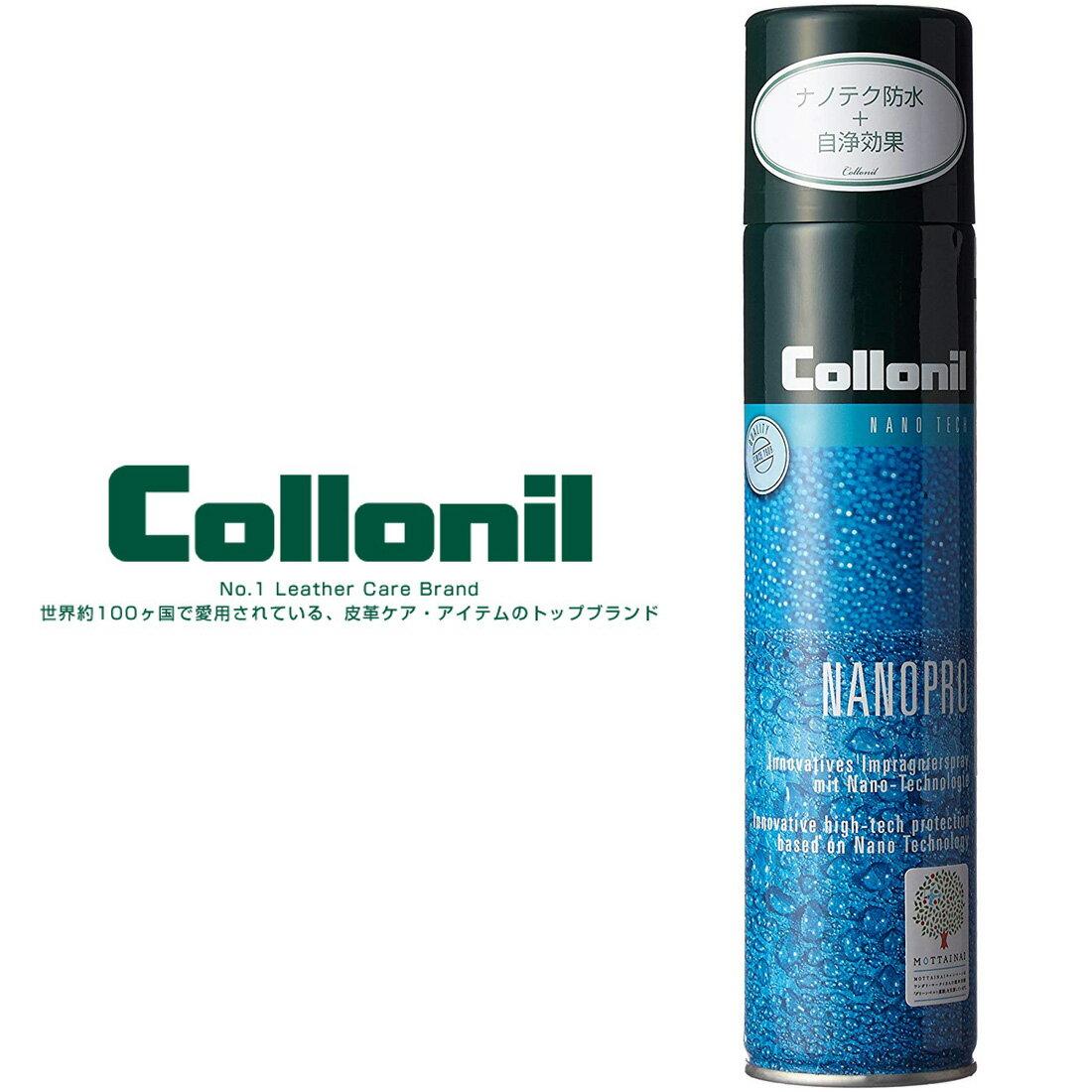 コロニル collonil ナノプロ メンテナンス レザーケア用品