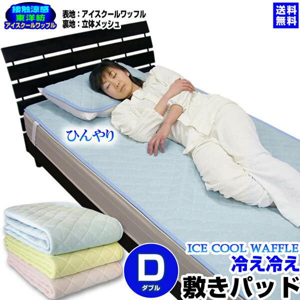 寝具, ベッドパッド・敷きパッド  140205cm