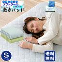 【あす楽】 接触冷感 敷きパッド ベッドパッドひんやりマット...