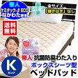 【あす楽】 ベッドパッド キング ボックスシーツ 送料無料新型 洗えるベッドパッドボックスシーツ のいらない ベッドパッドボックスシーツ + ベッドパッド の一体型キング 200×200×30cm【RSS】【★★】