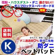 ベッドパッドダニ ブロック スーパー アレルギー